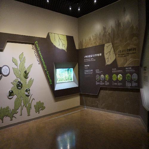 농업과학관 현대농업관